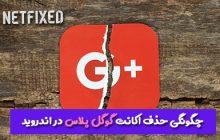 چگونگی حذف اکانت گوگل پلاس در اندروید