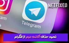 نحوه حذف اکانت دوم از تلگرام