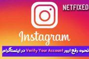 نحوه رفع ارور Verify Your Account در اینستاگرام