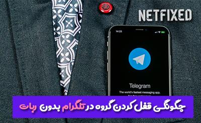 چگونگی قفل کردن گروه در تلگرام بدون نیاز به ربات