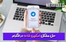 حل مشکل اسکرین شات در تلگرام