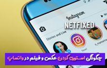 چگونگی استوری کردن عکس و فیلم در واتساپ