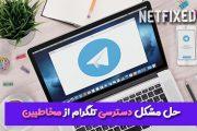 حل مشکل دسترسی تلگرام از مخاطبین