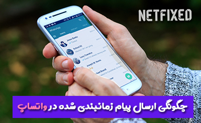 چگونگی ارسال پیام زمانبندی شده در واتساپ