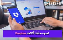 نحوه حذف اکانت Dropbox