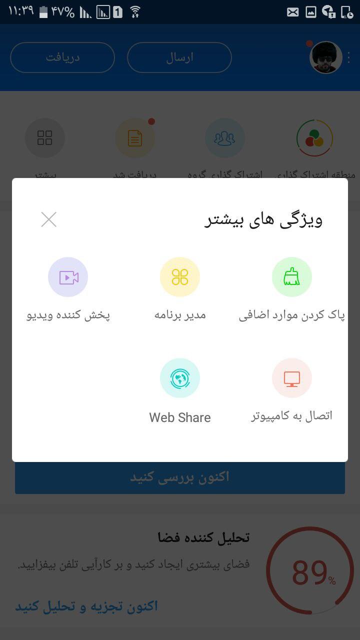 تصویر اپلیکیشن SHAREit