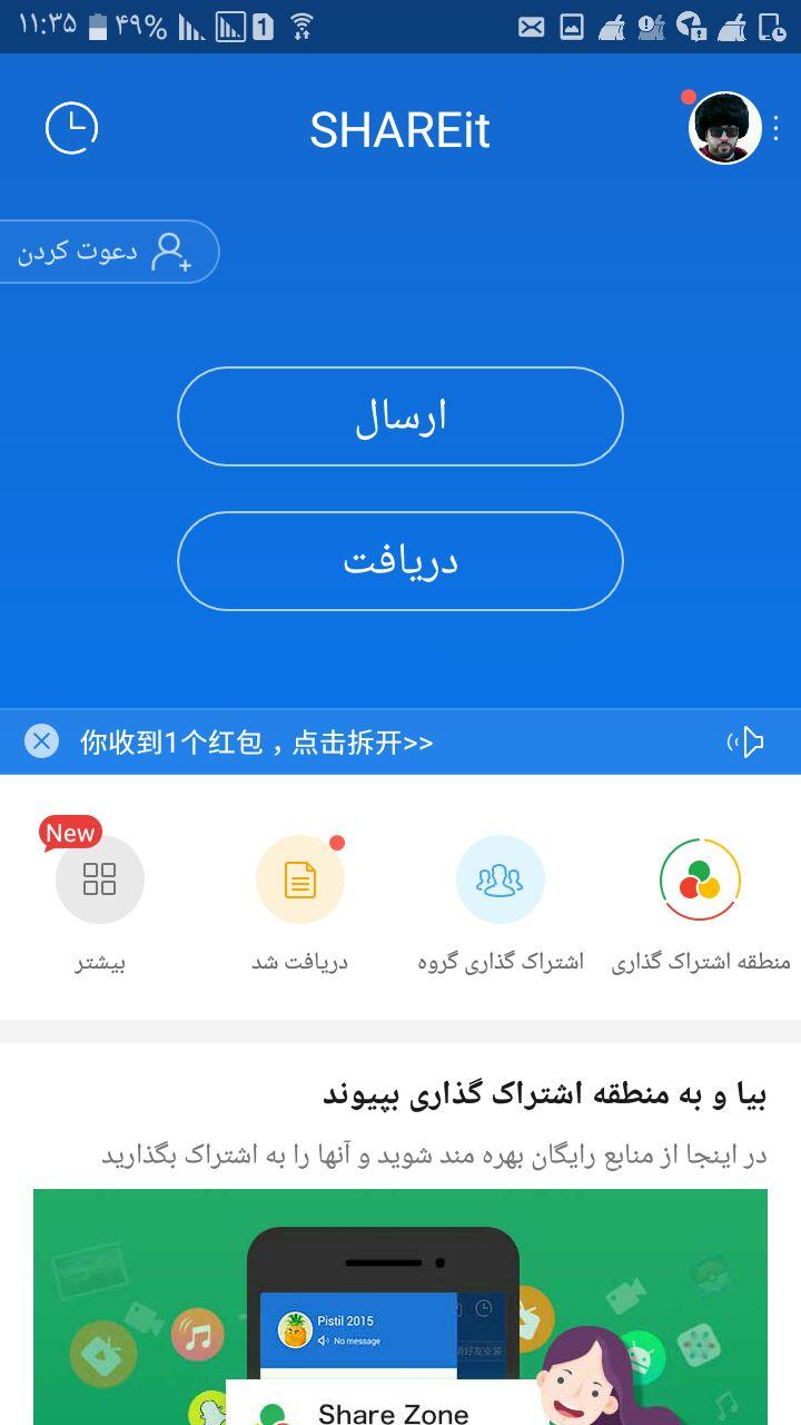 معرفی و دانلود اپلیکیشن SHAREit