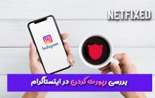 بررسی چگونگی ریپورت کردن یک پست در اینستاگرام