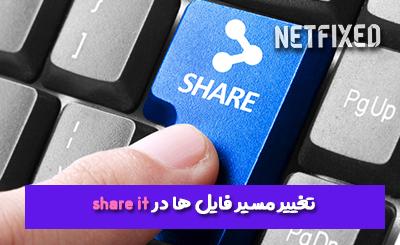 نحوه تغییر مسیر فایل های دریافت شده در SHAREit اندروید