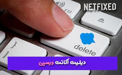 روش دیلیت اکانت (delete account)کردن در پیام رسان ویسپی