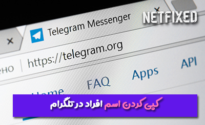 چگونه اسم پروفایل افراد در تلگرام را کپی کنیم ؟
