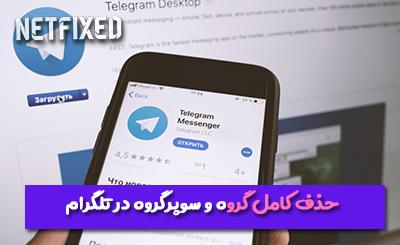نحوه حذف کامل گروه و سوپرگروه در تلگرام