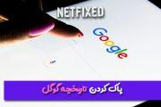 چگونه تاریخچه گوگل را در چند مرحله پاک کنید
