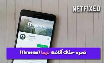 نحوه حذف اکانت تریما (Threema)