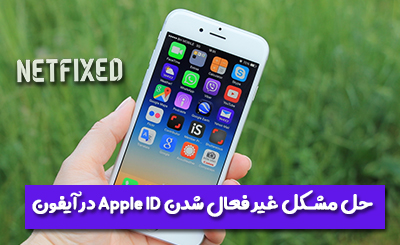 نحوه حل مشکل غیر فعال شدن Apple ID در گوشی های آیفون