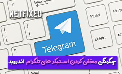 چگونگی بایگانی کردن(مخفی کردن)استیکر های تلگرام در اندروید