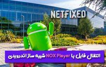 انتقال فایل با NOX Player شبیه ساز اندرویدی