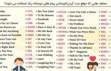 ۹۴ کلمه مخفف در زبان انگلیسی که برای آزمونهای زبان بسیار مفیدند