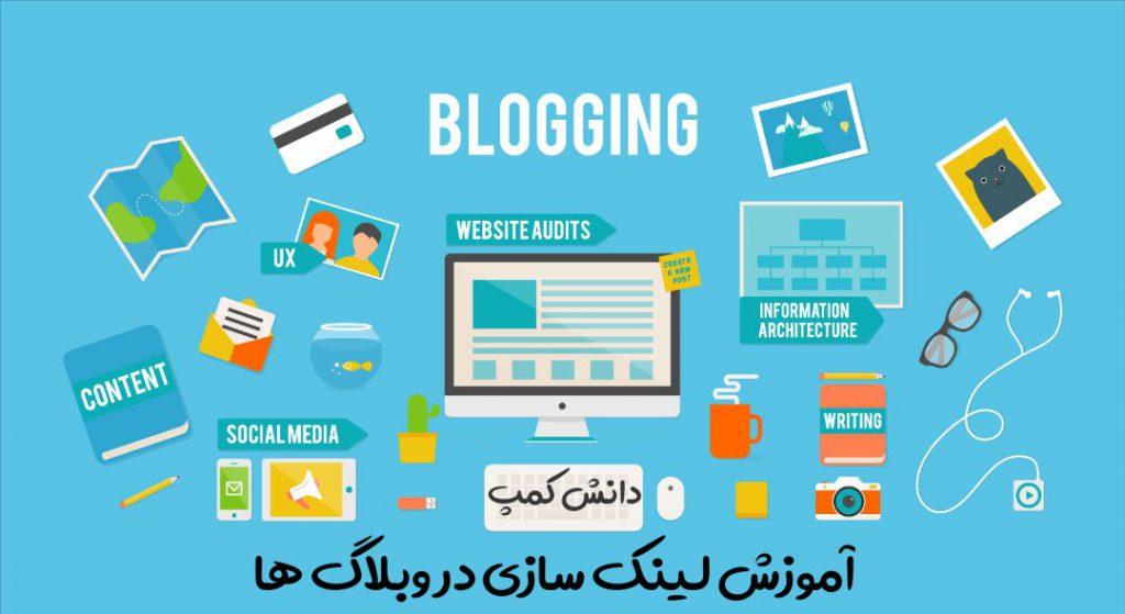 آموزش ساخت بک لینک در وبلاگ + ( لیست سایت ها )