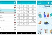 دانلود ۶ اپلیکیشن برتر آموزش زبان اسپانیایی (اندروید و آیفون)