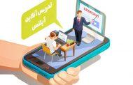 چگونه با آموزش آنلاین آیلتس نمره بالای ۶ بگیریم؟