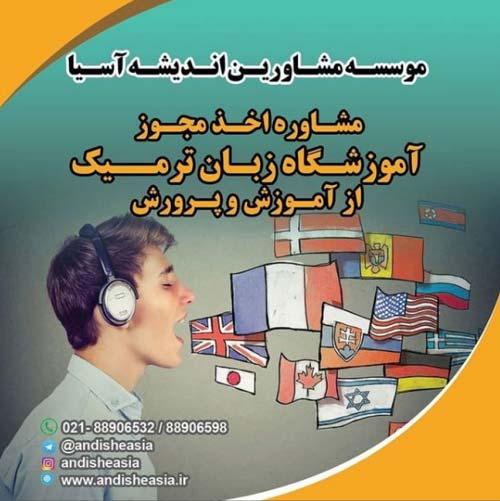 تاسیس آموزشگاه زبان