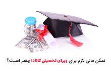 تمکن مالی لازم برای ویزای تحصیلی کانادا چقدر است؟