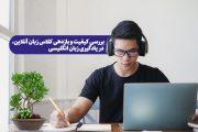 با کلاس زبان آنلاین، می توان انگلیسی یاد گرفت؟!